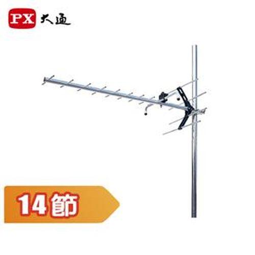 大通 UHF鋁合金天線UA~2