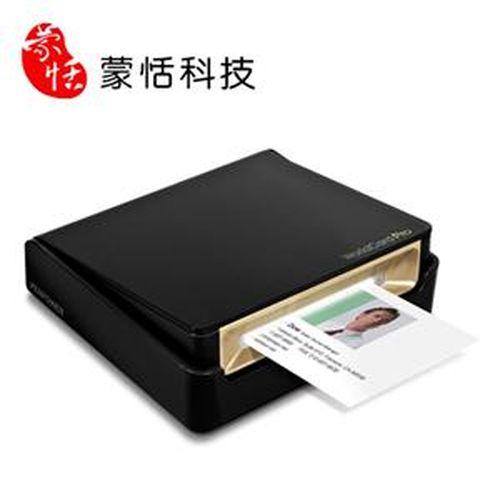 蒙恬 名片王金典版 (Win/Mac)