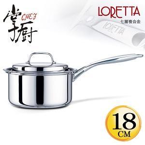 ★台灣製★【CHEF掌廚】LORETTA七層複合金18cm單柄湯鍋