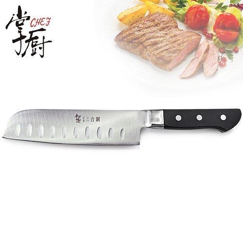 ★台灣製★【CHEF掌廚】三合鋼-抗沾料理刀