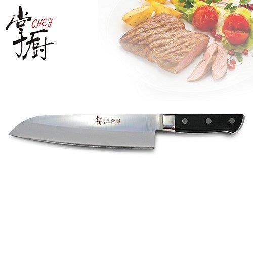 ★台灣製★【CHEF掌廚】三合鋼-主廚刀