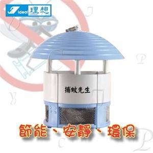 ★台灣製★【Ideal理想】補蚊先生吸入式環保捕蚊燈(YS-888)