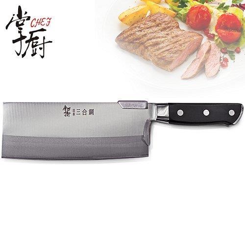 ★台灣製★【CHEF掌廚】三合鋼-斬剁兩用刀