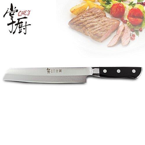 ★台灣製★【CHEF掌廚】三合鋼-水果刀