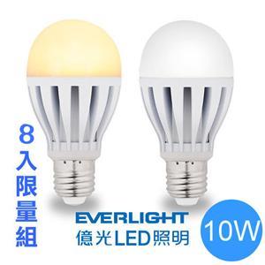 【億光LED照明】10W LED 高亮度燈泡/超值8入組