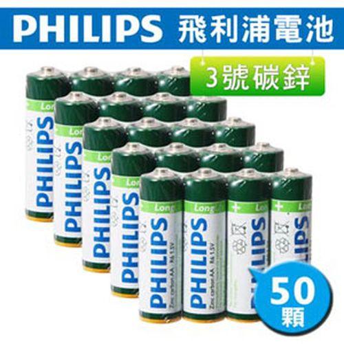PHILIPS 飛利浦 3號(AA) 碳鋅電池 50入