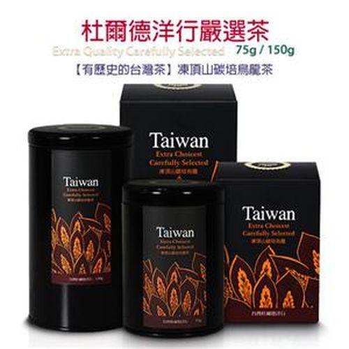 【杜爾德洋行】杜爾德嚴選凍頂山碳培烏龍茶【150克/罐】