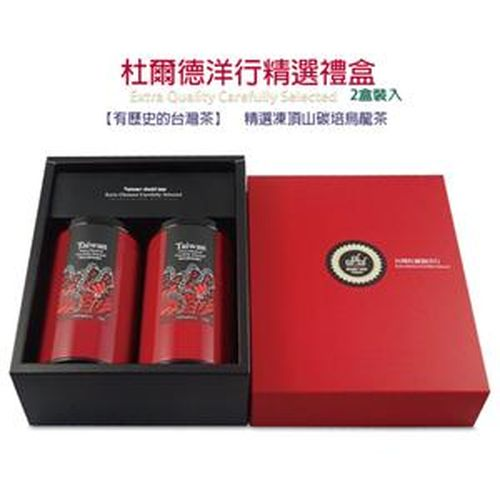 【杜爾德洋行】精選凍頂山碳培烏龍茶禮盒(150g*2入)