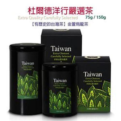 【杜爾德洋行】杜爾德精選金萱烏龍茶【150克/罐】
