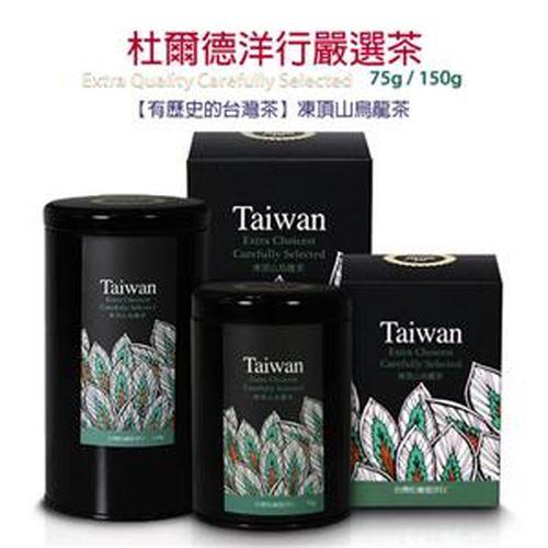 【杜爾德洋行】杜爾德精選凍頂山烏龍茶【150克/罐】
