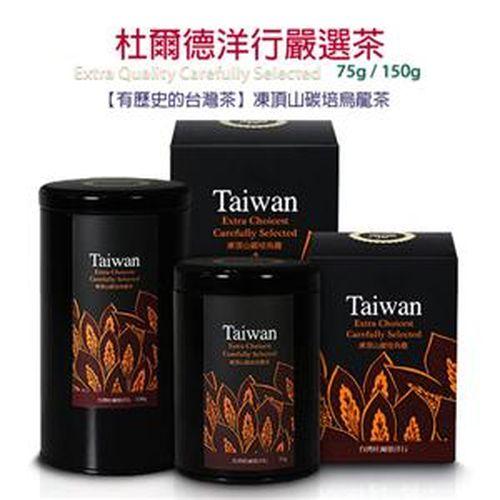 【杜爾德洋行】杜爾德精選凍頂山碳培烏龍茶【150克/罐】