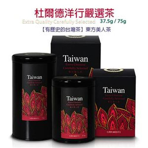 【杜爾德洋行】杜爾德嚴選東方美人茶【37.5g/罐】