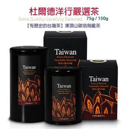 【杜爾德洋行】杜爾德嚴選凍頂山碳培烏龍茶【75克/罐】