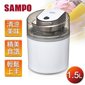 SAMPO聲寶【1.5L】冰淇淋機(KJ-SB15R)