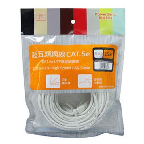 PowerSync群加 CAT5E 網路線 15米 PE袋