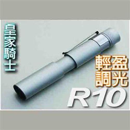 皇家騎士 伸縮變光迷你手電筒 AAAx1 R10