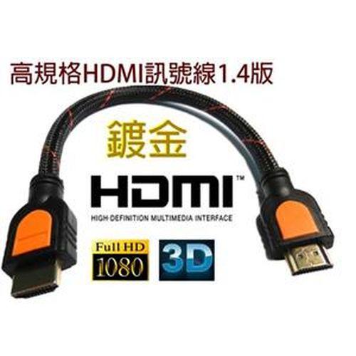 SCE HDMI公/HDMI公(支援1.4版) 50公分