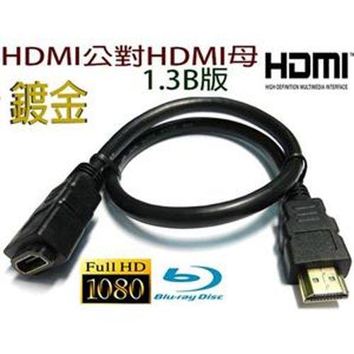 i-wiz 1.3B版 HDMI公/HDMI母延長線 0.3m HD-37