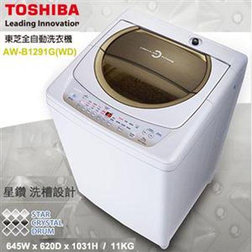 TOSHIBA東芝11公斤星鑽不鏽鋼單槽洗衣機AW-B1291G(WD)