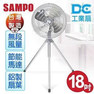 SAMPO聲寶【18吋】DC節能工業立扇 (SK-KA18FD)