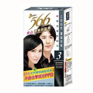 566 護髮染髮霜3號 自然亮黑