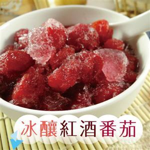 冰釀紅酒蕃茄 200g±5%/包 買一送一