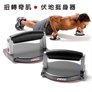 【扭轉奇肌】伏地挺身/多用途健身器(PP-6301)
