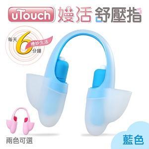 U-TOUCH 嫚活舒壓指(藍) (U-TOUCH_B)