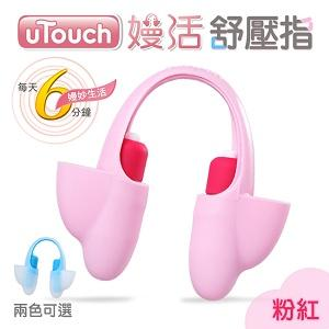 U-TOUCH 嫚活舒壓指(粉紅) (U-TOUCH_P)