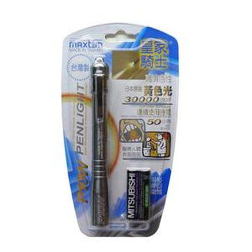 皇家騎士 專業筆燈(黃光) AAAx2 P10W