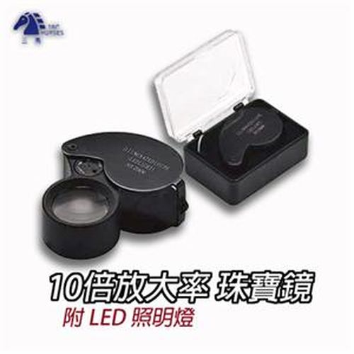 珠寶鏡 LED燈 礦石鏡