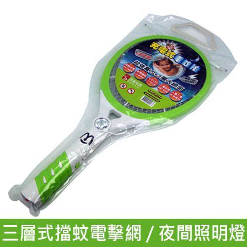 【悠麗】充電式 三層網 電蚊拍 SDC-H316.