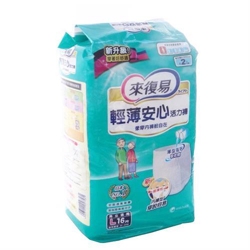 【箱購】來復易  活力褲 安養量販包_L號 (16P*4包)/箱