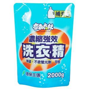 奈森克林 濃縮強效洗衣精 補充包 2000g*8包/箱