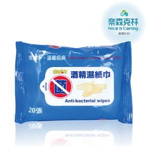 奈森克林 酒精濕紙巾20PX12包/組