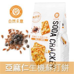 自然主意 亞麻仁籽 胡椒岩鹽 生機蘇打餅180g*3包 健康隨身包(奶素)