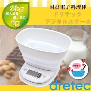 【日本DRETEC】『 Melba米爾芭 』附盆廚房電子料理秤/電子秤-白色