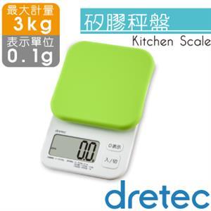 【日本DRETEC】『Kouign酷巴』微量廚房料理電子秤-果綠色