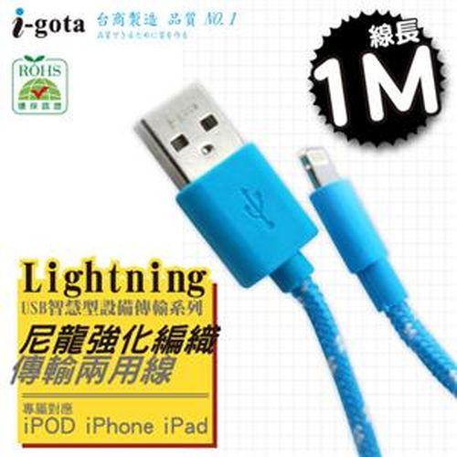 I-GOTA Lightning尼龍編織線 1米(可升級)-藍