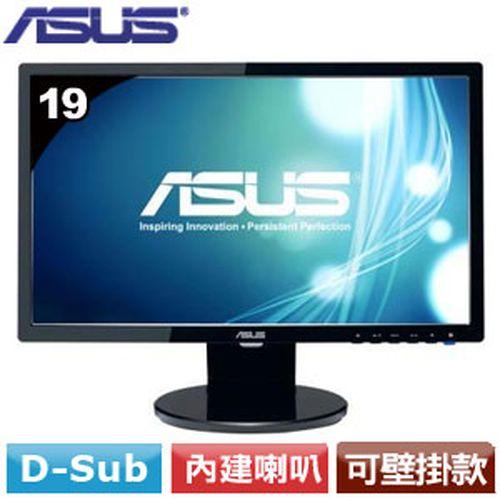 R2【福利品】ASUS VE198S 19型寬LED多媒體液晶螢幕
