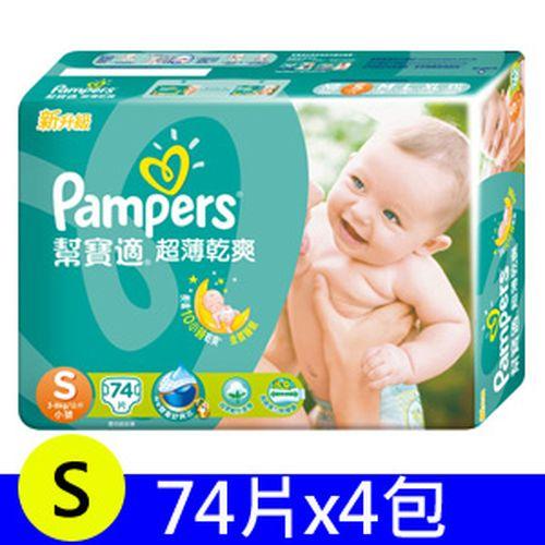 【箱購】幫寶適Pampers 超薄乾爽 S (296片)