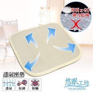 【悠眠工坊】3D蜂巢立體透氣座墊(42X42厚度1.5CM)