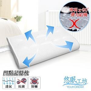 【悠眠工坊】3D蜂巢立體透氣凹點記憶枕(55X35厚度10CM)