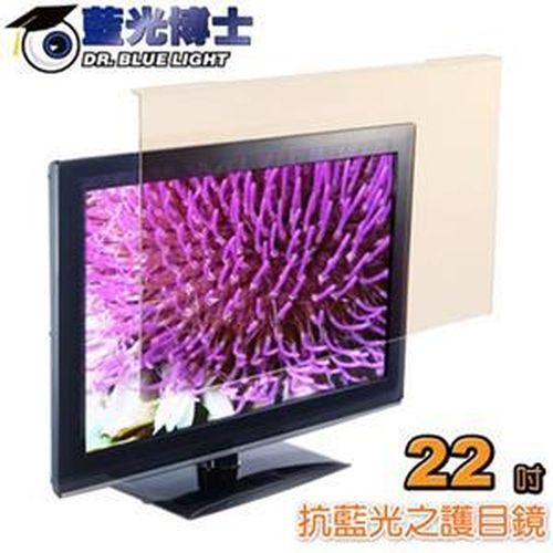 藍光博士【22吋】抗藍光液晶螢幕護目鏡 JN-22PLB