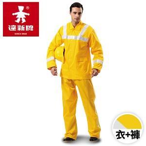 【達新牌】勤務二件式雨衣套裝-黃色