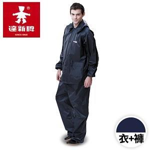 【達新牌】挺麗二件式雨衣套裝-深藍男款
