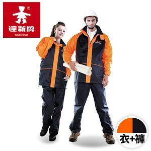 【達新牌】迎光型兩件式休閒風雨衣套裝-螢光橘/深藍