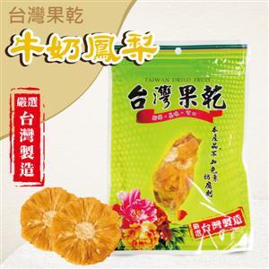 台灣果乾 牛奶鳳梨 果乾 (120g±5%)X2包