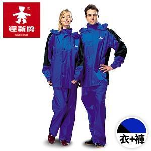 【達新牌】巧帥型二件式風雨衣套裝