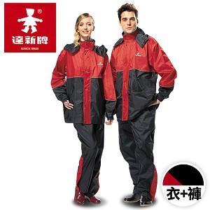 【達新牌】新采型二件式雨衣套裝-黑/紅